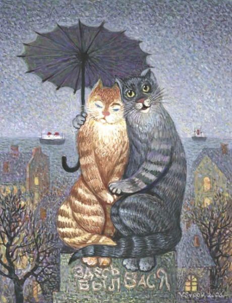 Painting of romantic cats. Valerij Syrov- a ona esche somnevaetsya